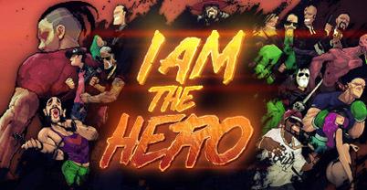 英雄就是我