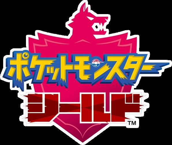 宝可梦 剑盾 游戏图集(11)