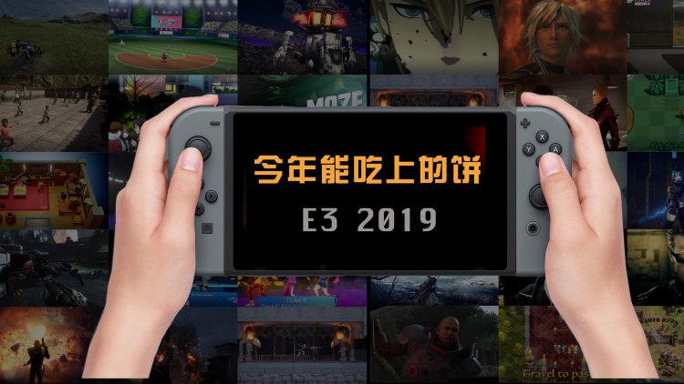 E3 之后,有哪些游戏我们今年就能玩上的?