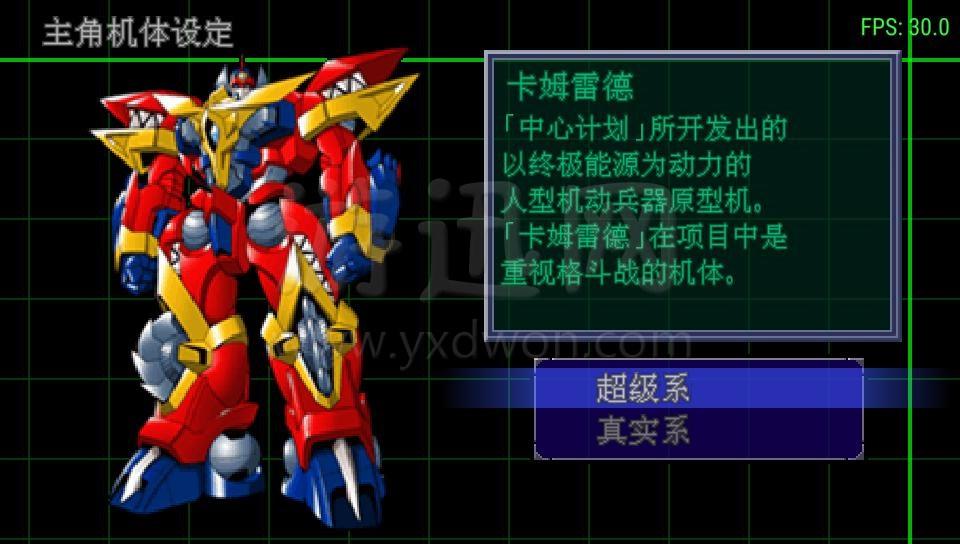 机器人大战j秘籍_超级机器人大战 MX专题-超级机器人大战 MX攻略、评测、资讯 ...