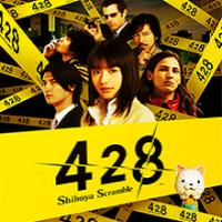428:被封锁的涉谷