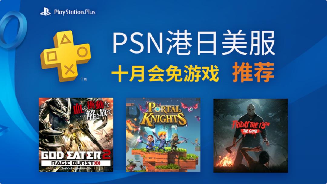 PSN 10 月会免游戏一览 它们值不值得玩?