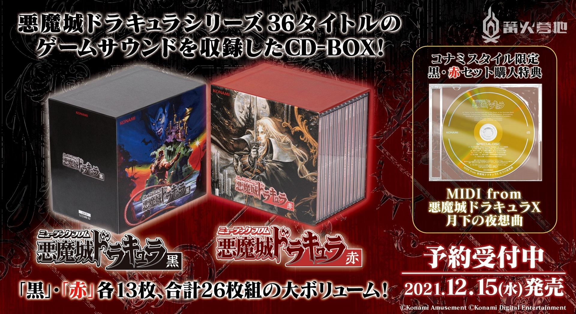 《恶魔城》将推出全系列 OST 合集