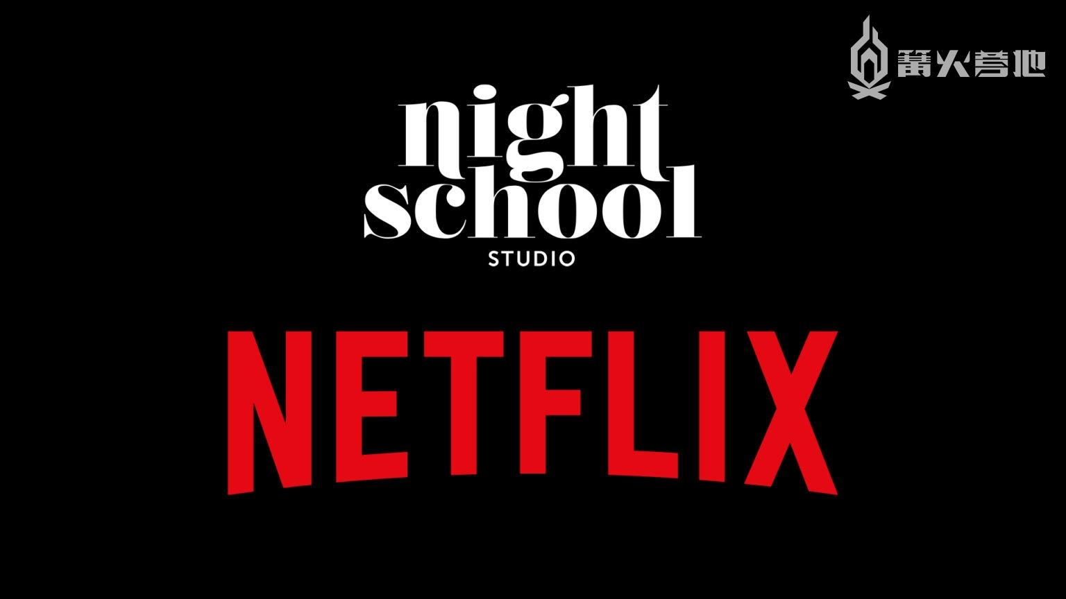 Netflix 宣布收购《奥森弗里》开发商 Night School 工作室