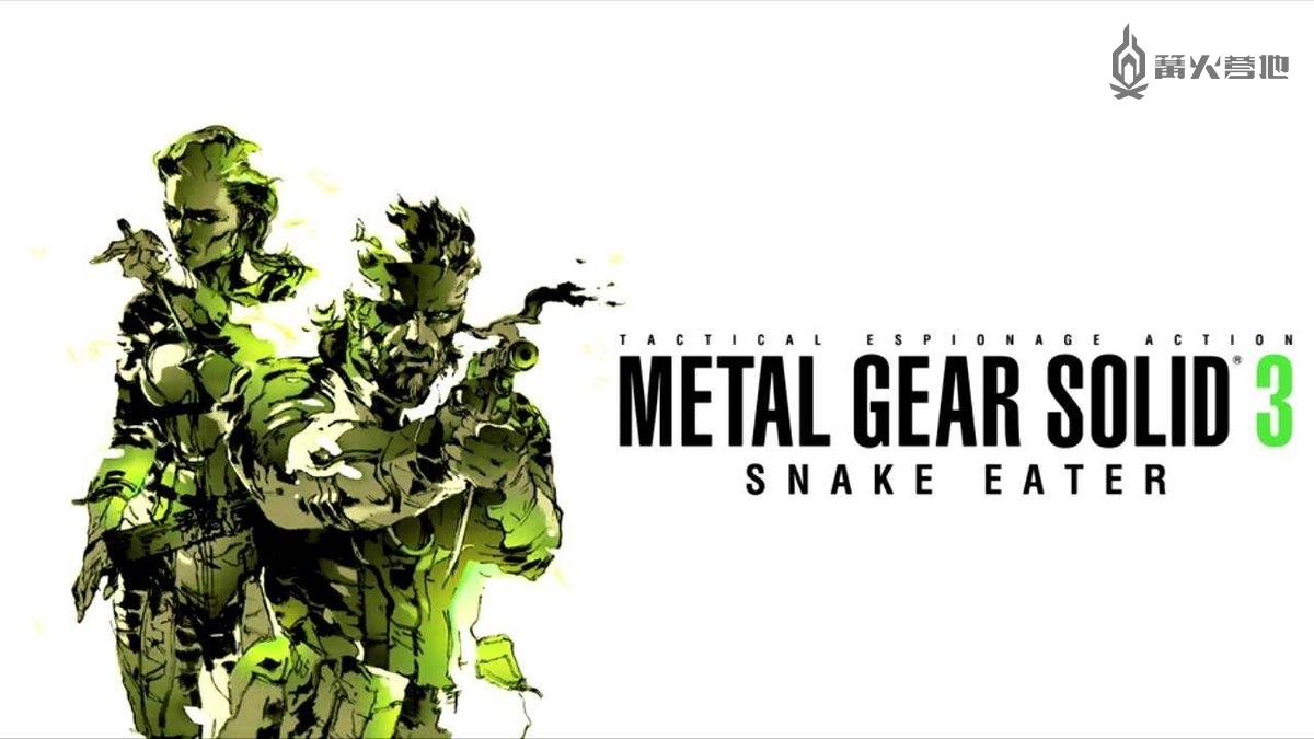 爆料称科乐美将推出《潜龙谍影 3 食蛇者》重制版,由维塔士制作