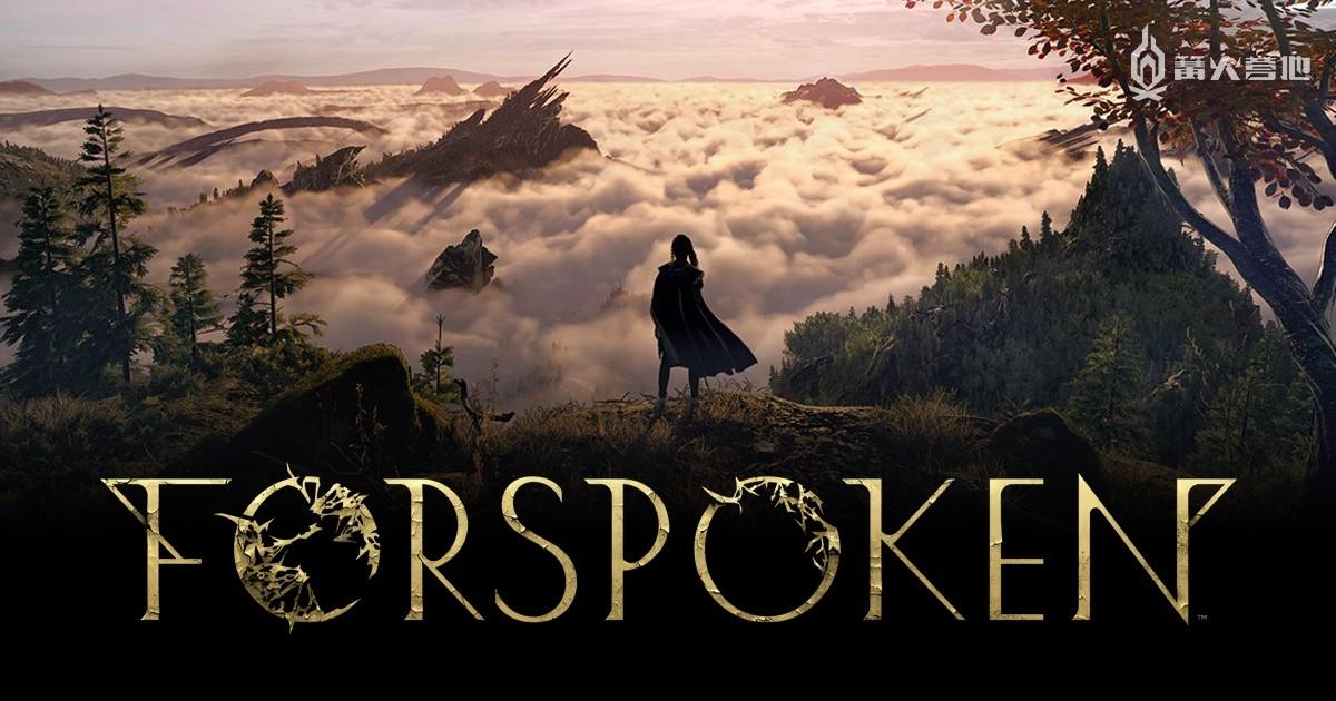 SE 将在东京游戏展公布《Forspoken》在内多款新作