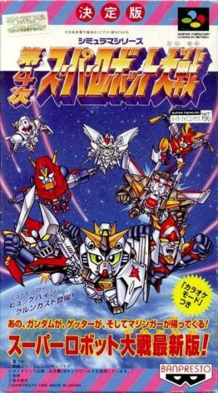 第四次超级机器人大战