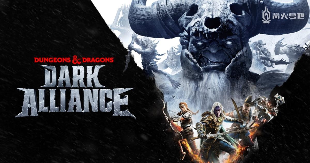「龙与地下城」续作《黑暗联盟》推出首日将加入 XGP