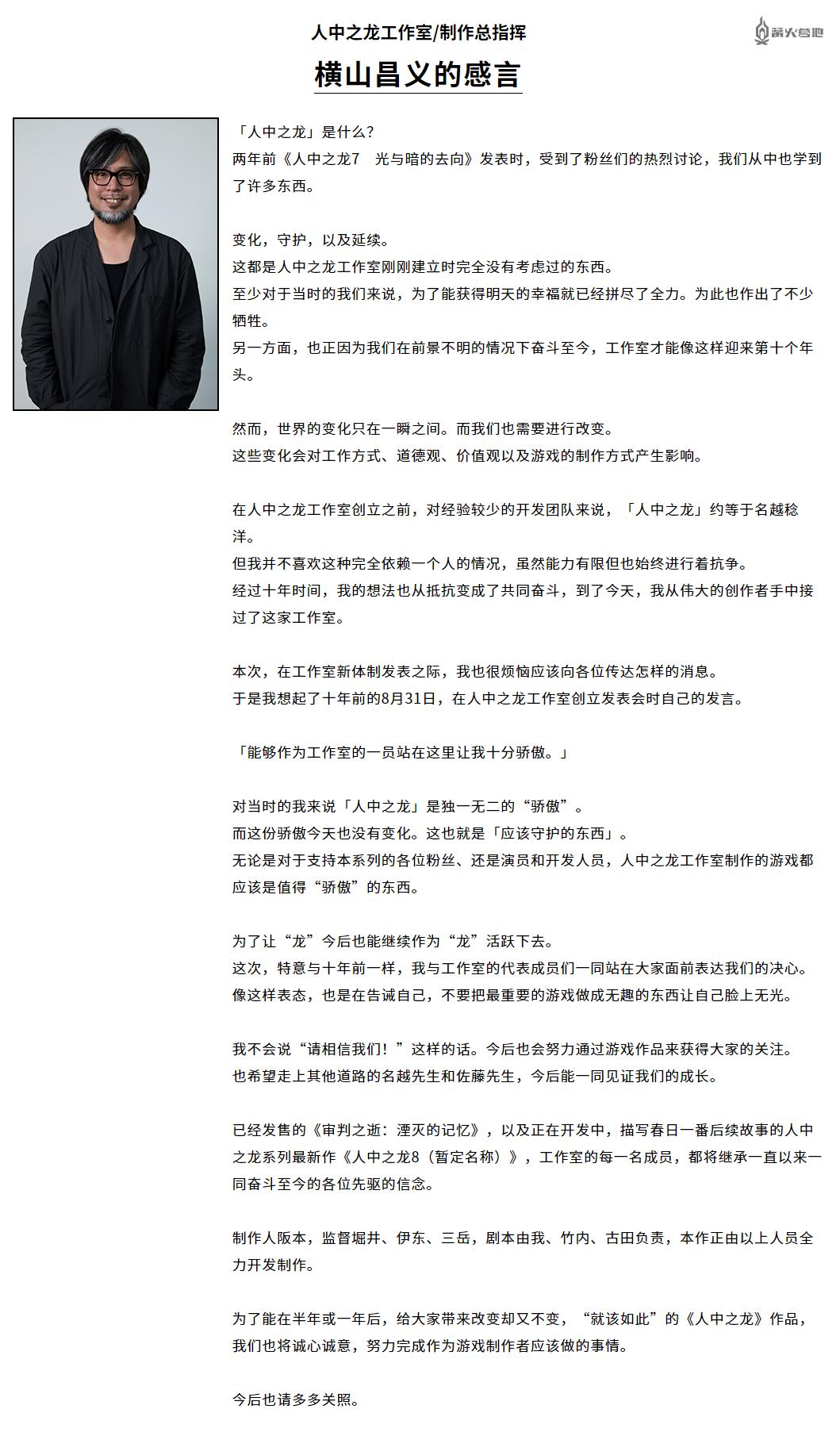 如龙工作室确认制作人名越稔洋离职,横山昌义升任制作总指挥