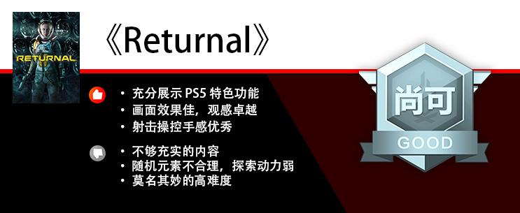 《Returnal》篝火評測:光鮮難掩空乏的苦痛輪迴
