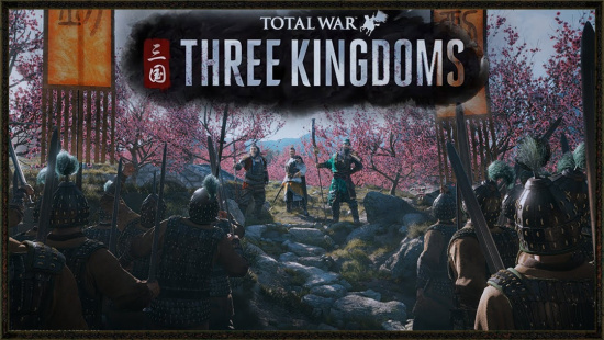 全面战争:三国 专区,全面战争:三国 图集