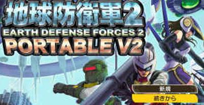 地球防卫军2:携带版