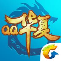 QQ华夏手游