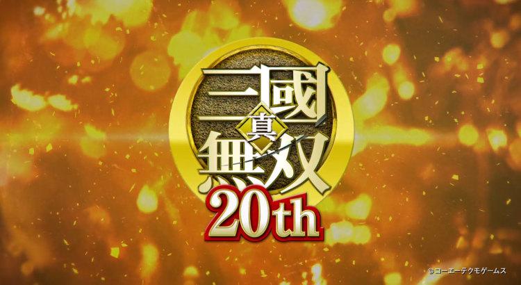 《Fami 通》8 月 6 日刊精选: 《真三国无双》系列迎来 20 周年里程碑