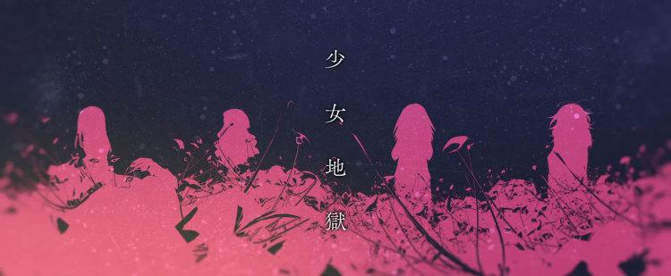 日本一新作《少女地狱的毒之女孩》后续情报:为了「上天堂」而战?!