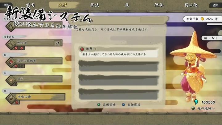 天穗之咲稻姬 游戏图集(6)