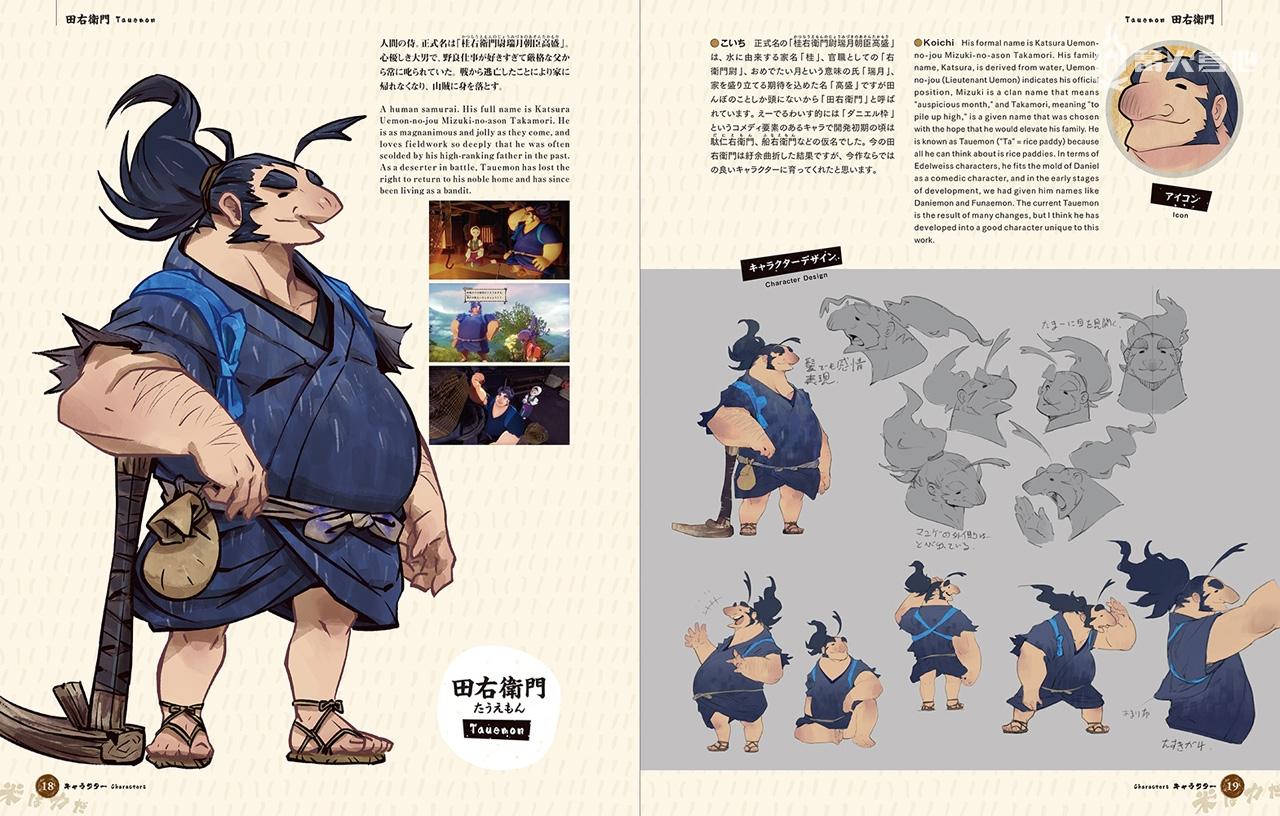 《天穗之咲稻姬》美术设定集 10 月 21 日出版发行
