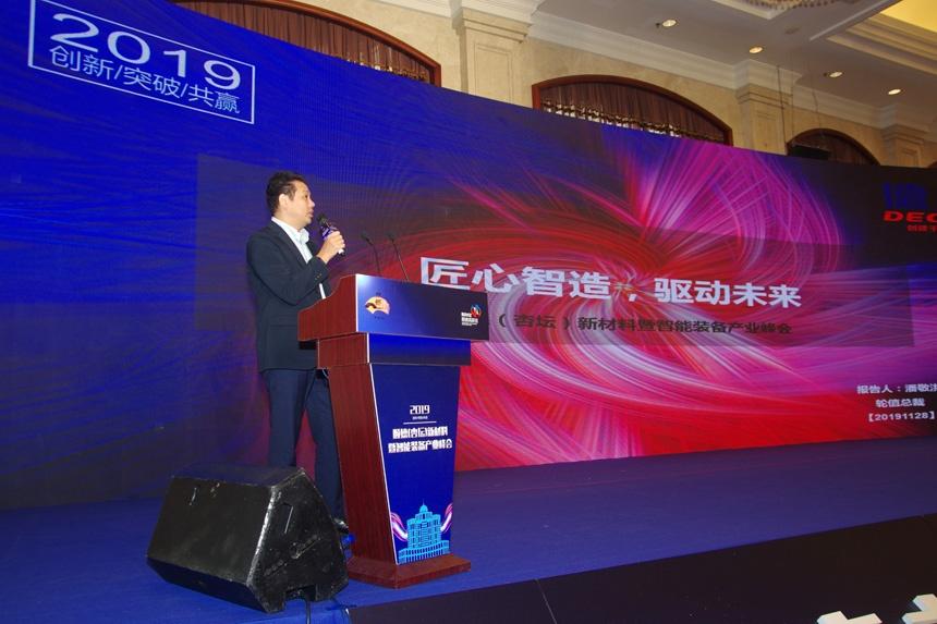 """潘敬洪輪值總裁代表公司作""""匠心智造,驅動未來""""主題演講IMGP9975.JPG"""