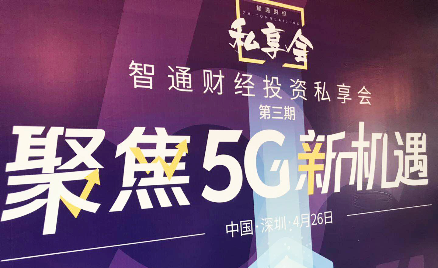 Hong Kong dafei holdings (01826.hk) was invited to attend the