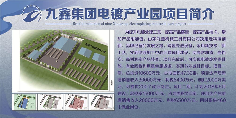 電鍍產業園.jpg