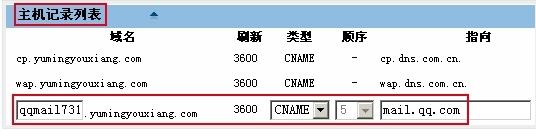 qq域名邮箱设置_在新网互联注册的域名如何设置企业邮箱?-帮助中心-企业邮