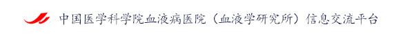 中国医学科学院血液病医院 & 美国希望之城(COH)成功举办学术论坛