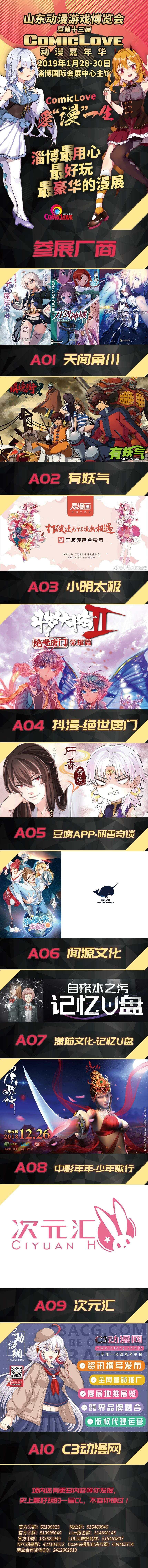 山东动漫游戏博览会 第十三届淄博ComicLove动漫嘉年华-C3动漫网