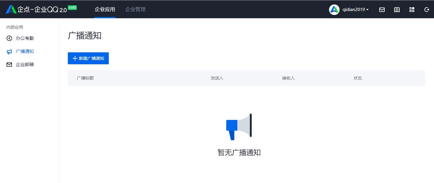企业QQ如何发送广播通知