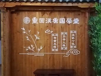 成都重回汉唐国学堂周末读书会