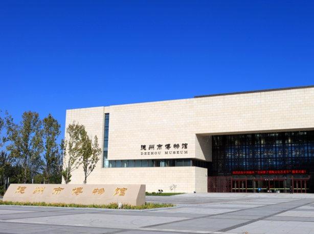 中国群团——参观德州市博物馆