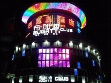 3月31日、相约蓬江区布加迪酒吧狂欢之夜