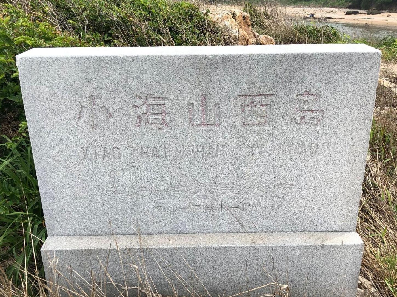 6月29日小海山岛露营