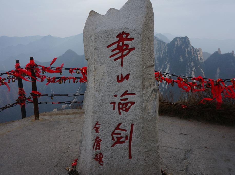 【清明节】华山-汉中-西安古城