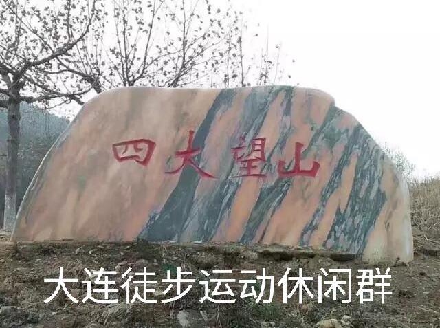 四大望山—-冬日休闲玩