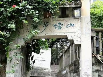 渝驴户外周三8.22徒步重庆山城与小巷