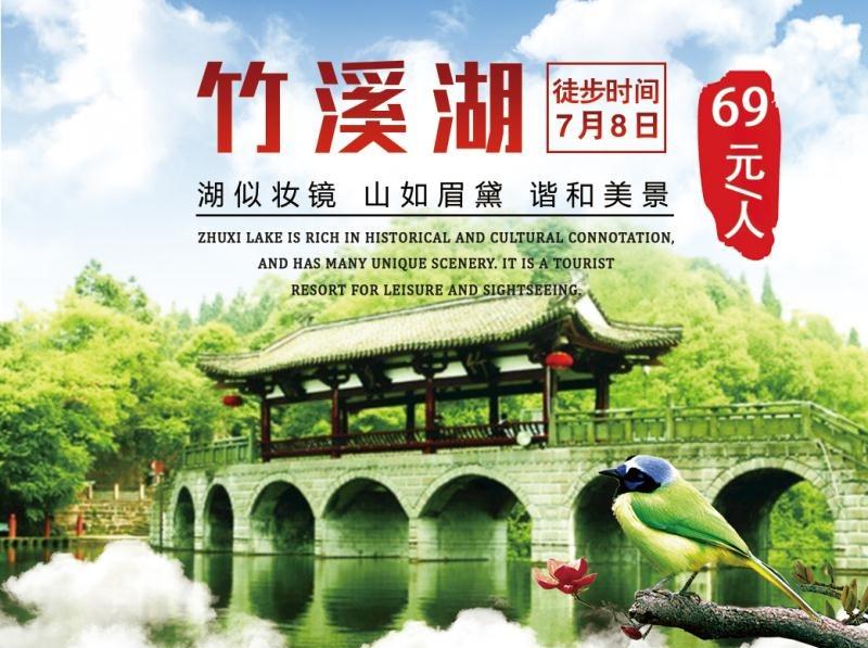 7.8号邛崃竹溪湖