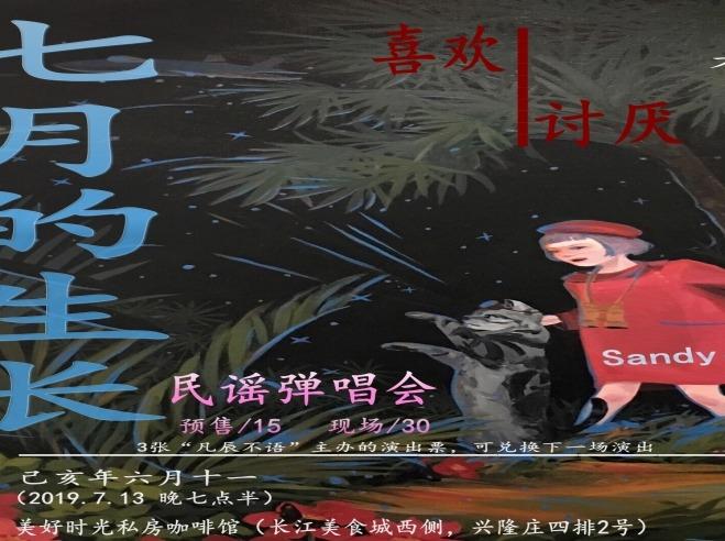 """唐山7.13""""七月的生长""""民谣弹唱会"""