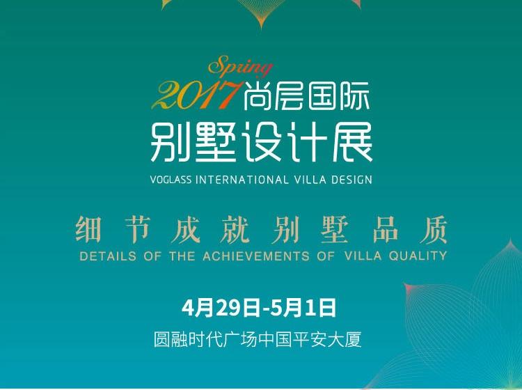 2017苏州国际别墅设计展