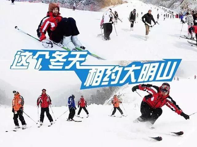 家门口的滑雪场——大明山滑雪我们约吗?