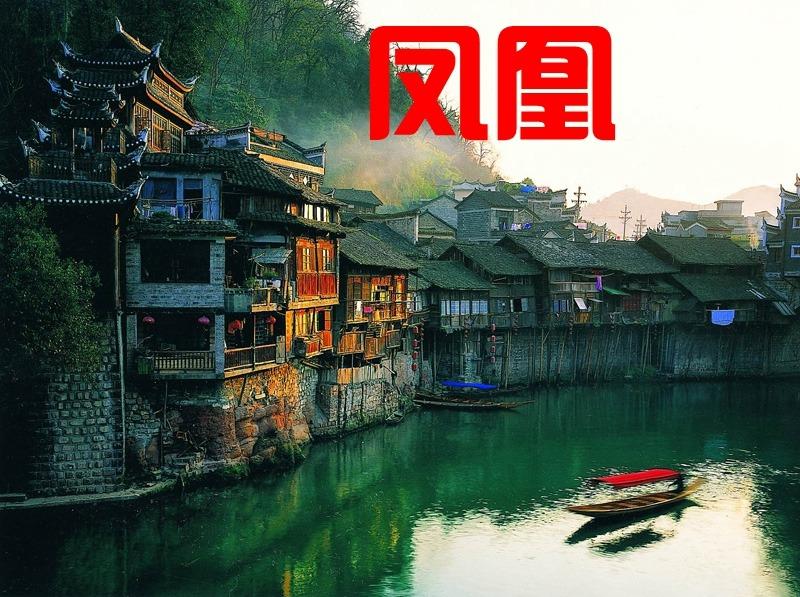 五一活动:凤凰古城过大年