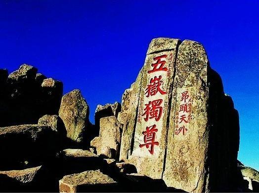 9.9-10泰山、济南游山玩水