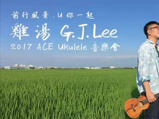6.17台湾尤克里里老师鸡汤分享会