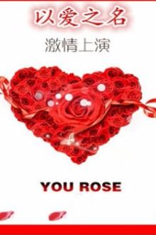 有你的情人节—杭州大型脱单交流