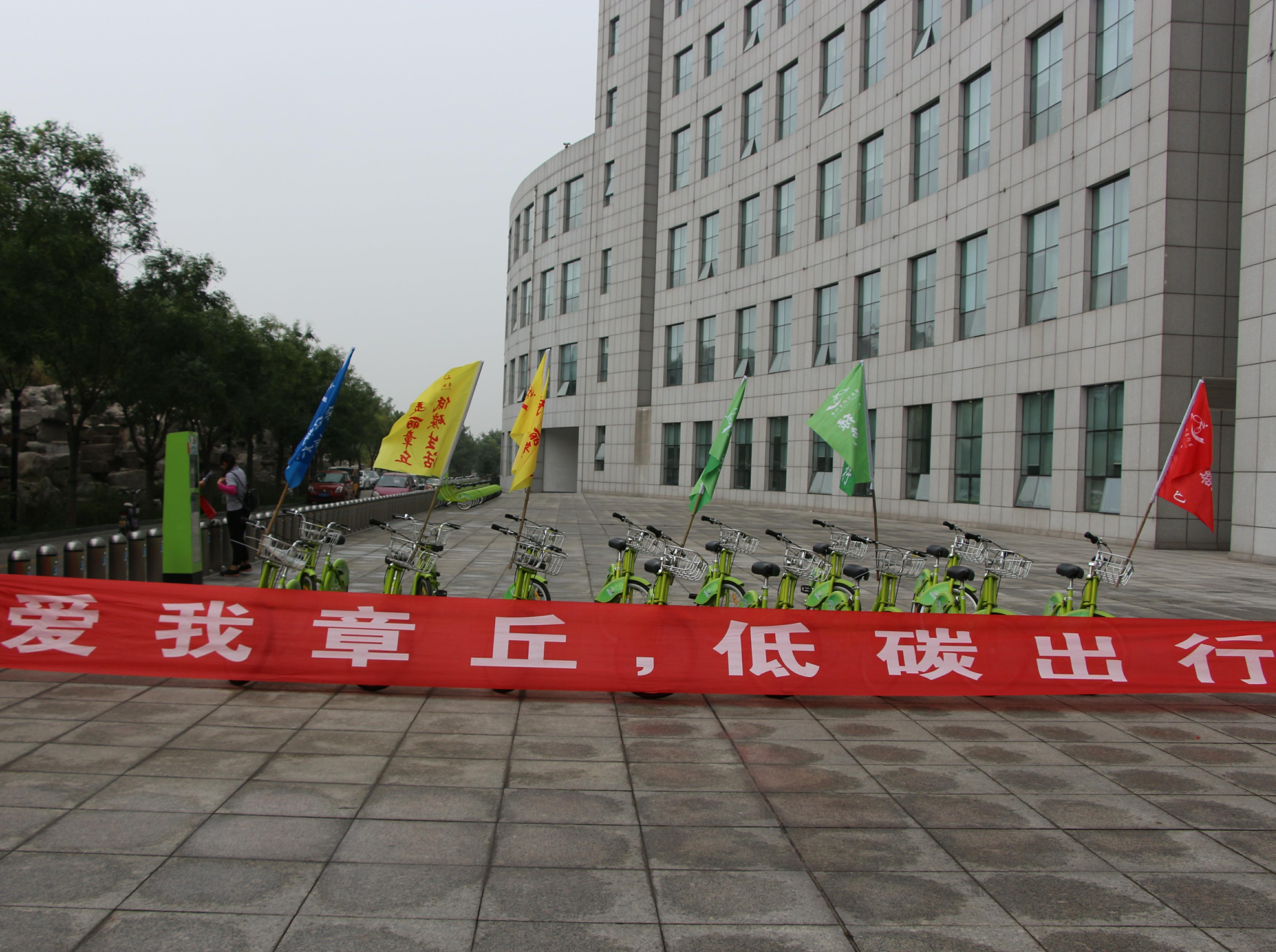 庆祝章丘公共自行车运营三周年骑行活动