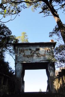 2月12日(周日)永泰仙洞休闲圈越