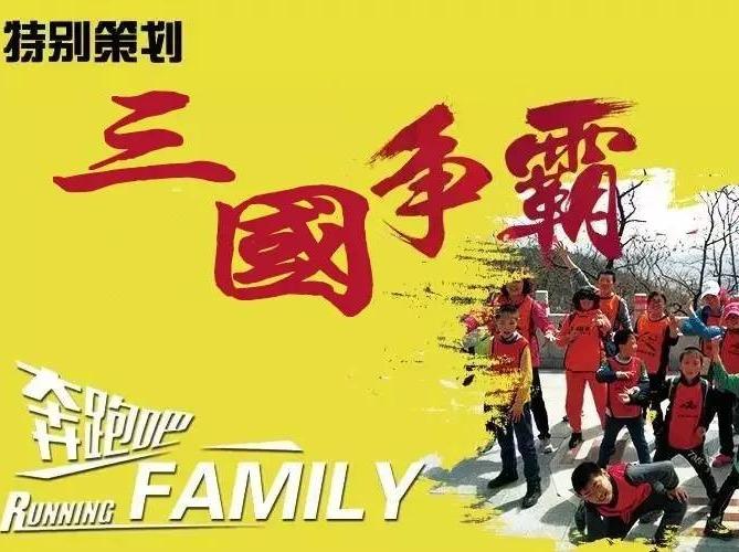 奔跑吧,Family历史穿越主题演义三国