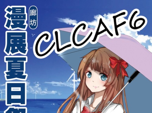 clacf6-廊坊夏季动漫盛典