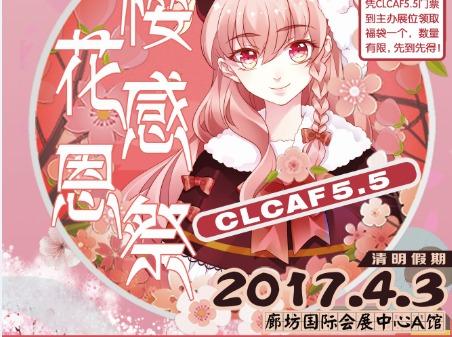clacf5.5-廊坊春季动漫展
