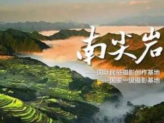 10.26-27遂昌南尖岩,看云海梯田