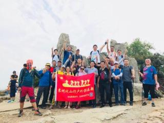 5.25登西山缥缈峰,观赏枇杷活动